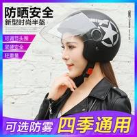 鋼盔電動車機車頭盔男女四季半覆式個性安全帽輕便復古戰斗半盔