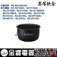 【金響電器代購空運】HITACHI RZ-WG10M-008,日立壓力IH電子鍋內鍋,RZ-RV10BKM專用