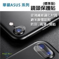 華碩 華為 美圖 鏡頭保護貼 標準版 ZB602KL ZE620KL ZS620KL Nova3 M8 鋼化膜 鏡頭貼