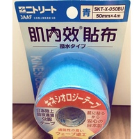 【NITTO】日東肌內效貼布 (藍)日本製