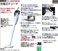 充電式吸塵器CL180FDRFW makita linc