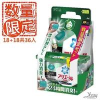 X射線【C686266】P&G抗菌洗衣球限定版-清新森林香(附補充包),洗衣香氛/衣物清潔/香香豆/洗衣膠球