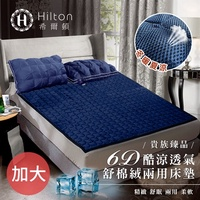 Hilton 希爾頓 6D酷涼透氣舒棉絨兩用床墊/涼墊/加大(B0101-L)