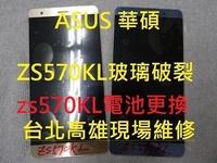 台北高雄現場服務 asus zs570KL電池 現場更換電池 入水 摔機 玻璃破裂Z016D