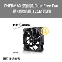 ~賞勳~ENERMAX 安耐美 Dust Free Fan 暴力電競蝠 12CM 風扇