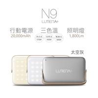 【免運送燈罩】 NEW N9 LUMENA+ 行動電源照明LED燈 (大N9) 三色溫露營燈 可當行動電源