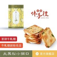 【大黑松小倆口】經典蔥餅牛軋糖(餅乾系列-外袋顏色隨機)