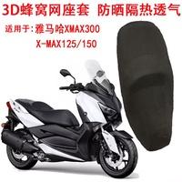 Yamaha XMAX300 cushion set motorcycle 2018 X-MAX125/150-seat set sun shield insulation mesh cover