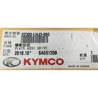 KYMCO 光陽正廠 LHJ3 驅動板組 離合器 頓挫改善版 小組 豪邁/雷霆/VP/GP/金牌/勁銳