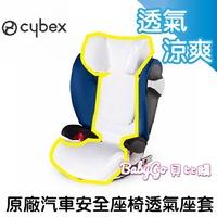 Cybex 原廠汽車安全座椅透氣座套●德國品牌●isofix●solution●pallas配件●涼爽●安靜