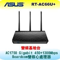 ASUS 華碩 RT-AC66U+ AC1750 Gigabit 無線路由器 全新開發票 AC66U+ wifi 分享器