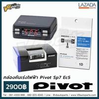 กล่องคันเร่งไฟฟ้า Pivot Sp7 Ec5