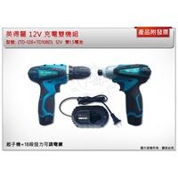 *中崙五金【附發票】英得麗 (TD-128+TD-108D )12V雙1.5電池 充電雙機組 電池與TD90 通用
