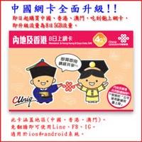 中國上網卡 香港上網卡 中港卡 8天 4G高速 5G流量 吃到飽 網卡 上網卡 中國 香港