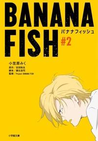 BANANA FISH (#2)
