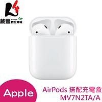 ✿APP限定單筆滿$666折$50✿Apple AirPods 二代 搭配充電盒(MV7N2TA/A) AirPods2 無線藍牙耳機