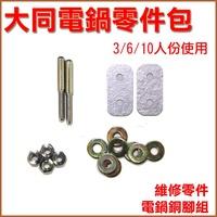 [大同電鍋專用] 大同電鍋片零件包 3/6/10人份 電鍋插銷組 大同電鍋銅腳組 零件維修