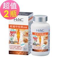 【永信HAC】輕媚甲殼質膠囊x2瓶(90粒/瓶)