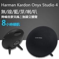 【正品保證】★Harman Kardon Onyx Studio 4 無線藍芽喇叭★ 8小時續航 / 降噪音麥克風 / 無線立體聲 / 優雅設計 / 語音集成