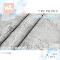 現貨 Wall Art 工業風水泥灰壁紙 附刮板 仿真混凝土紋路 自黏免刷膠 防水加厚耐磨 清水模 美式牆貼 灰色壁貼