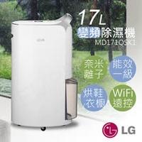 【LG樂金】17L變頻除濕機(晶鑽銀) MD171QSK1