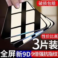 ❍☢小米9 9se鋼化膜全屏無黑邊抗藍光紅米note7pro屏膜美圖定制版CC9