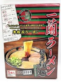 [哈日小丸子]福岡一蘭拉麵-博多細麵(5食入)