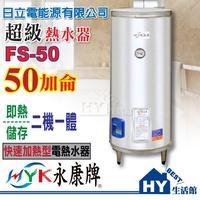 日立電快速加熱型不鏽鋼電熱水器50加侖【即熱儲存超級熱水器 FS-50】