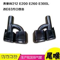 熱銷!廠家直銷  w212尾喉 C18 C260E200E260E300改E63 AMG方口排氣管套