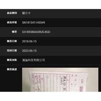技嘉 GIGABYTE 鷹神 AORUS AMD Radeon™ RX580 8G DDR5 已註冊 保固至2023.6
