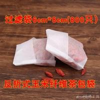 茶葉包一次性茶包袋泡茶濾茶袋玉米纖維泡茶袋小泡袋煮茶袋過濾袋