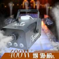 煙霧機 400W遙控舞臺煙霧機LED變色煙霧發生器彩色噴煙機舞臺燈光【果果新品】