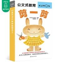 現貨新上市!kumon公文式教育2歲以上 打造天才大腦的益趣手工 剪一剪 大開本 親子游戲書兒童創意手工書 日本益智游戲