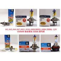 【晴天】OSRAM 黃金燈泡 汽車大燈 H1/H3/H4/H7/H11/9005/9006 12V 歐司朗