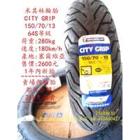 米其林 City Grip 150/70-13 輪胎 150-70-13 生產週期0519 2條免運費