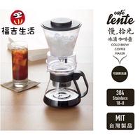 UdiLife -『慢拾光/冰滴咖啡壼組』