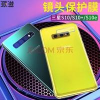 派滋 三星s10e镜头膜 Galaxy S10e手机钢化镜头贴膜防刮保护膜 透明