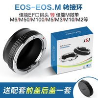 Technical Code for EOS-Eos. M Adapter Ring Canon EF Mount Lens Go Canon M Mirrorless Camera M 6/M 50/M 100/M 5 /M 3