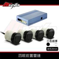 【禾笙科技】四眼 崁入式 汽車 超音波 前車雷達 前置雷達 黑銀白三色 20mm 正台灣製 保固一年