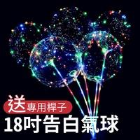 [送桿子] 18吋告白氣球 波波球 七彩告白氣球超夯led燈光氣球 婚宴氣球 燈條