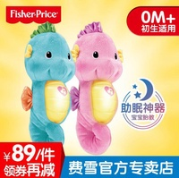 The Fischer sea horse sound and light pacifies a new-born infant of small sea horse prenatal influence floss toy figurine of sea horse to pacify a toy - intl