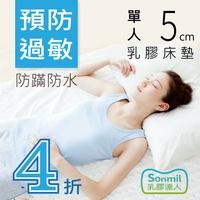 【sonmil乳膠床墊】5cm天然乳膠床墊單人3尺 防蟎過敏防水透氣 學生宿舍床墊 取代記憶床墊獨立筒彈簧床墊