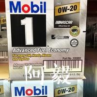 Mobil-1 0w20 全合成 API SN 油電車 美孚 Mobil 1