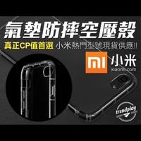 【小米】氣墊防摔空壓殼手機殼 小米9 Max3 紅米6 紅米5 Note7 Note5 Note4X (2.5折)