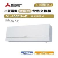 【三菱】VL-100EU5-E 壁掛式全熱交換機(開關式-220V)