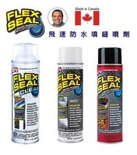 【Flex Seal】飛速防水填縫噴劑