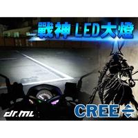 極速出貨【近燈之王-戰神】駒典科技保固一年 頂級爆亮LED大燈 CREE H4 勁戰 飛利浦SMAX many G6