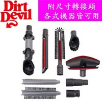 Dirt Devil Clean Kit 多功能全方位清潔組