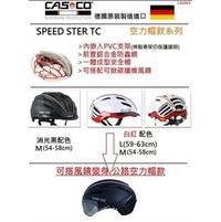 【小謙單車】全新德國CASCO SPEED STER TC 空力帽安全帽/計時車/三鐵/計時帽/可加風鏡