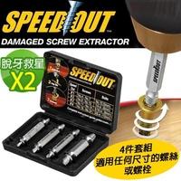 【SPEED OUT】配收藏盒 崩牙救星 螺絲取出器 滑牙神器 螺絲 退牙器 電鑽起子機用(4件套組x2)